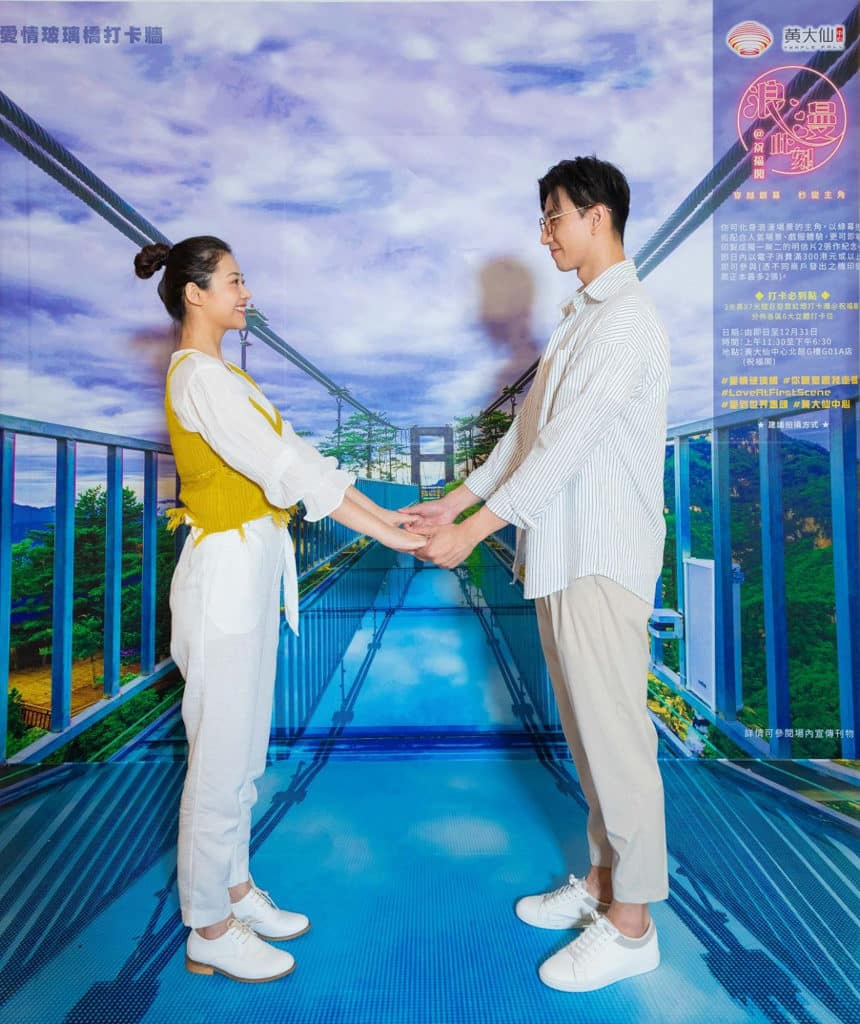 黃大仙中心:穿越銀幕·秒變主角活動 愛情玻璃橋打卡牆