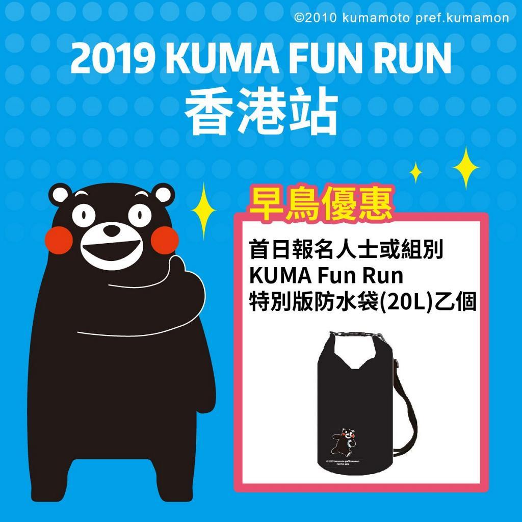 熊本熊跑 2019 早鳥優惠:凡於 7 月 22 日網上報名者,即送KUMA FUN RUN 特別版防水袋一個。
