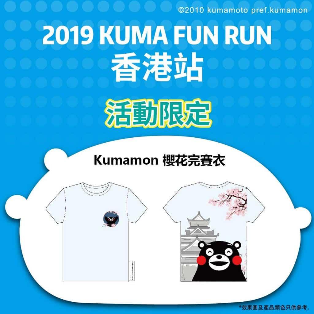 熊本熊跑 2019 活動現場將會發售 Kumamon 特別版外套和櫻花完賽 T 恤等精品。