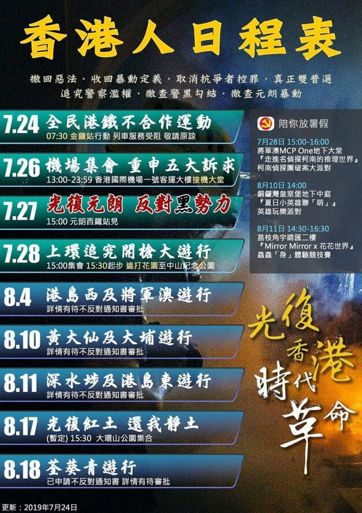 有網民製作了遊行日程表,顯示遊行活動會一直延至 8 月。