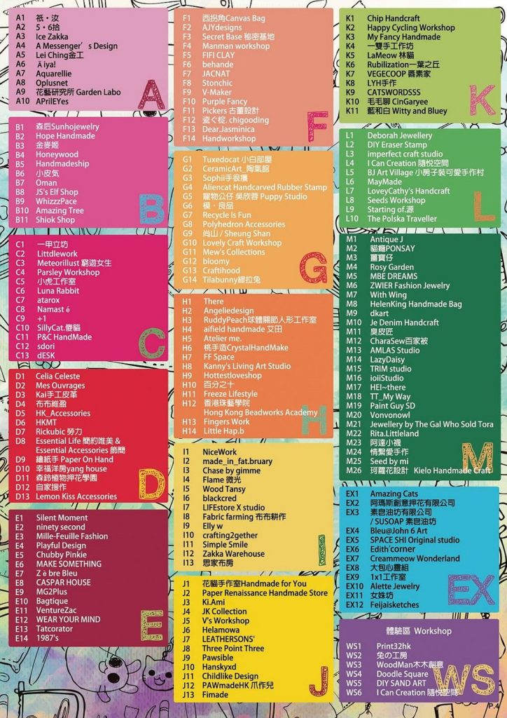香港手作及設計展 2019 的參展單位名單(A 至 M)
