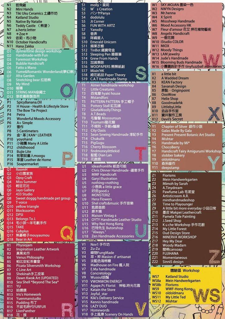 香港手作及設計展 2019 的參展單位名單(N 至 Z)