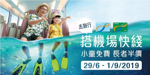 機場快綫限時優惠:小童免費/長者半價 機場快綫推出限時小童長者優惠。
