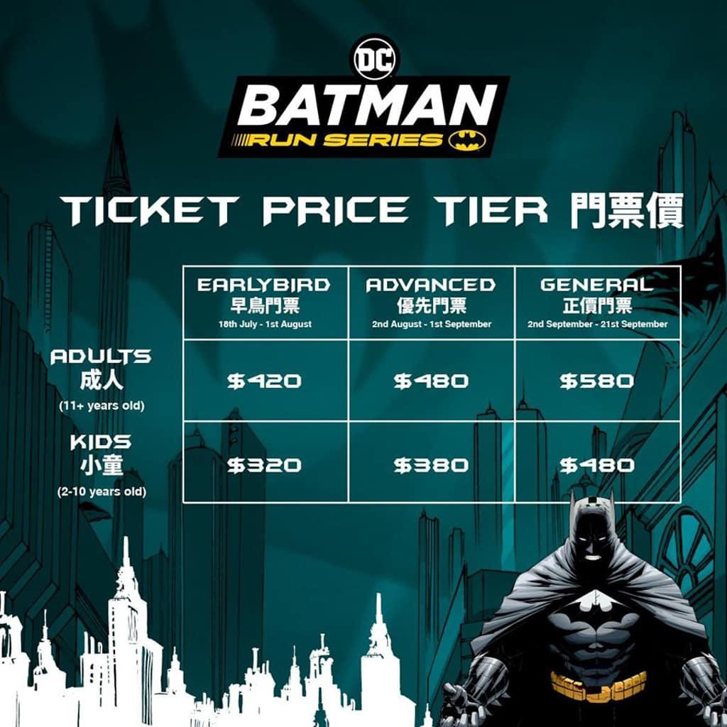 西九文化區:蝙蝠俠80週年紀念夜跑 7月18日起推出早鳥報名優惠。