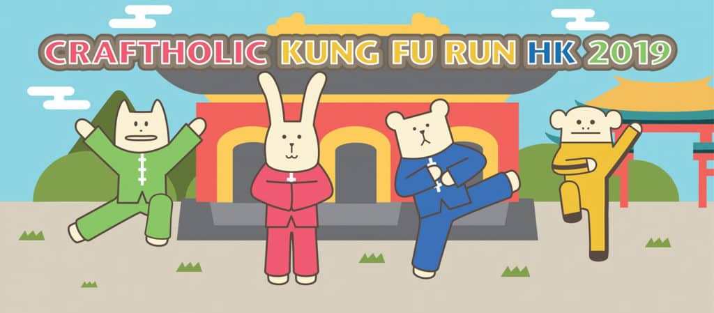 科學園:Craftholic Kung Fu Run HK 2019