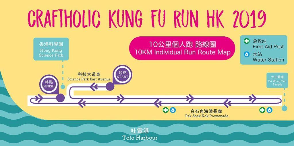 Craftholic Run 路線 - Craftholic Kung Fu Run HK 2019 十公里跑路線圖
