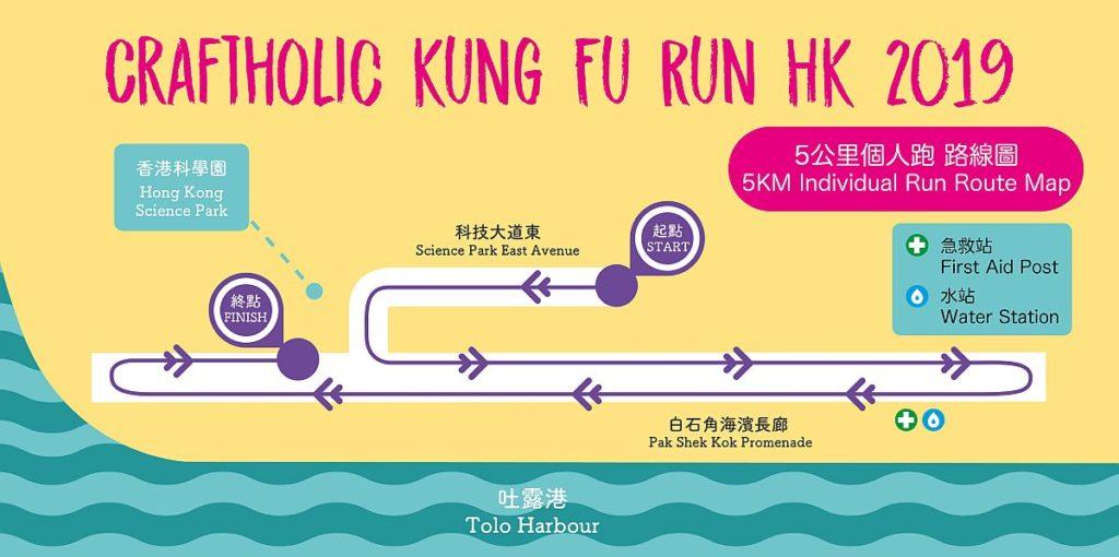 Craftholic Run 路線 - Craftholic Kung Fu Run HK 2019 五公里跑路線圖