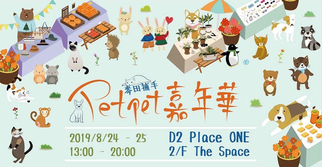 麥田捕手寵物主題市集 「Pet Pet嘉年華」將於 2019 年 8 月 24 至 25 日在 D2 Place One 舉行。