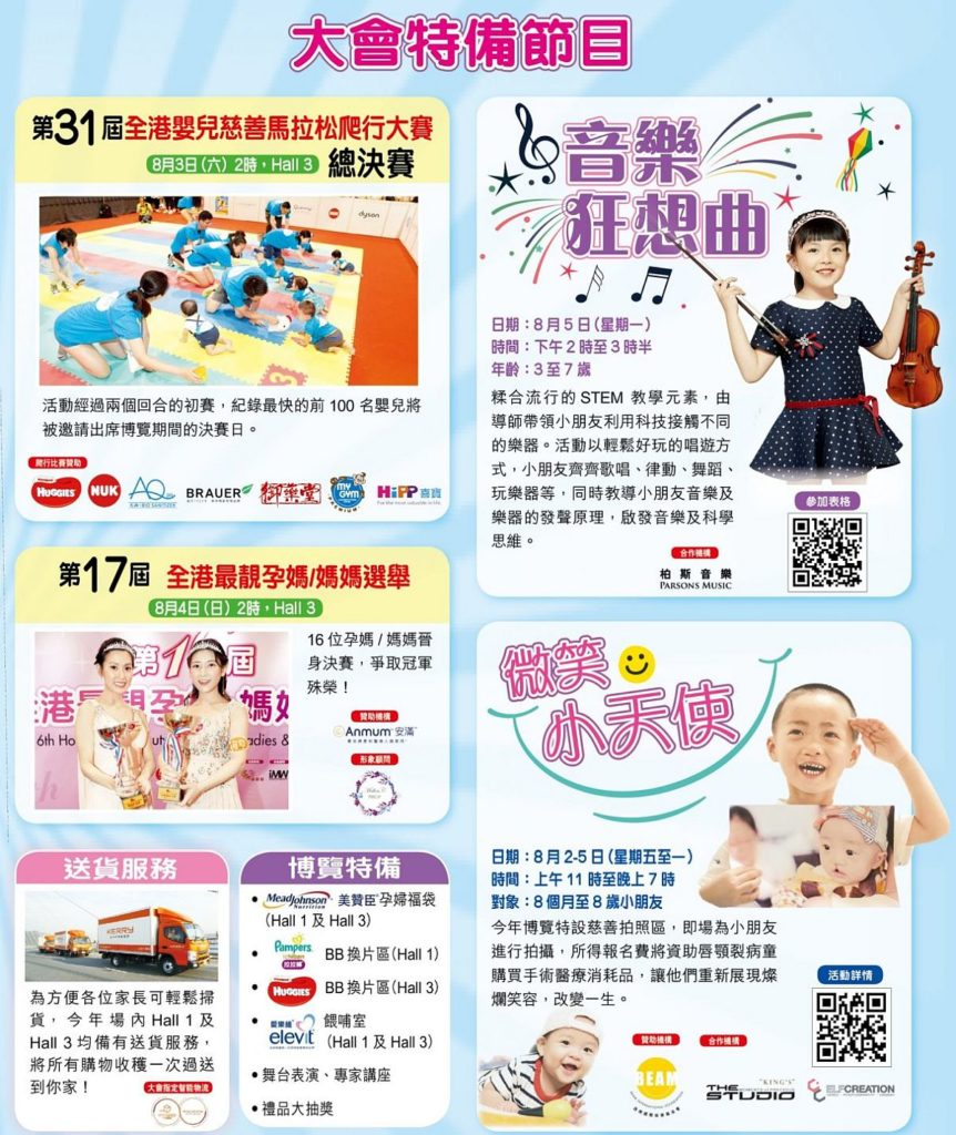 第27屆國際嬰兒兒童用品博覽特備節目一覽