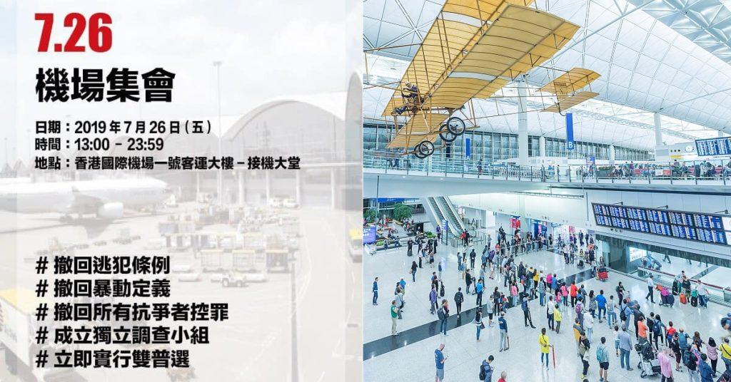 726 機場集會將於 7 月 26 日下午 1 時在機場一號客運大樓 5 樓接機大堂舉行。