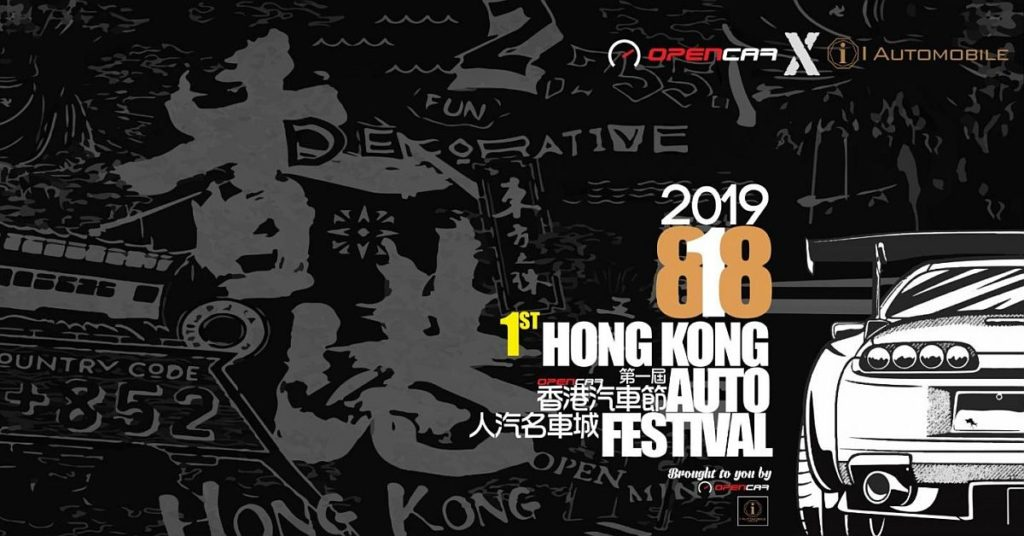 「第一屆 OPENCAR 香港汽車節 × 新田人汽名車城開幕」將於 2019 年 8 月 18 日在元朗新田購物城舉行。