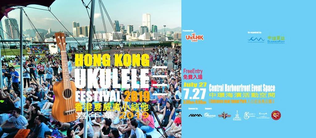 中環夏誌2019:夏威夷小結他節 Ukulele Festival 今年第四年在中環海濱活動空間舉辦。