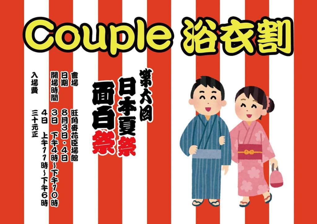 麥花臣場館:日本夏祭面白祭2019 參加者可穿上日本傳統服飾浴衣到場,現場也備有少量浴衣租借給大家試穿。