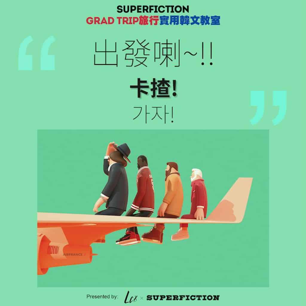 LCX:SUPERFICTION SUMMER ADVENTURE展覽 SUPERFICTION 率先以一系列經典作品,附以粵語標音教授最實用的韓語速成班。