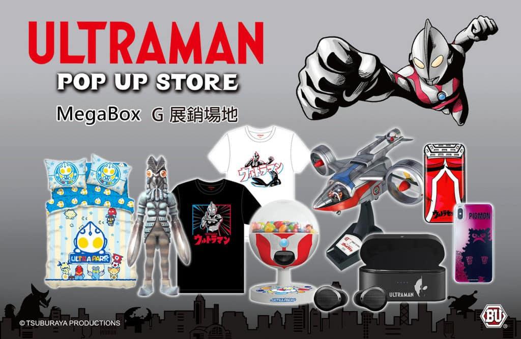 MegaBox:Ultraman 期間限定店 場內售賣多款香港限定版商品,大部分更是香港獨家及首次發售。