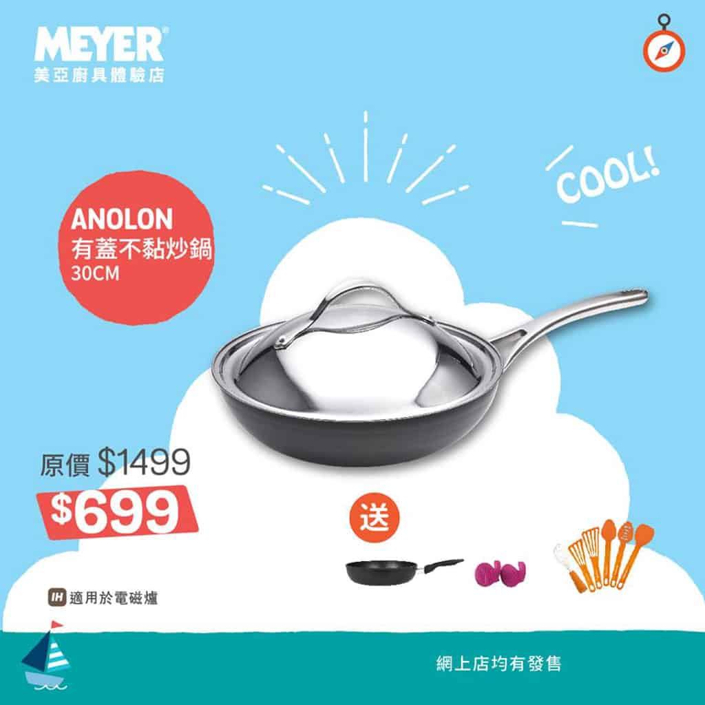 觀塘:Meyer HK美亞廚具開倉2019 有蓋不黏炒鍋