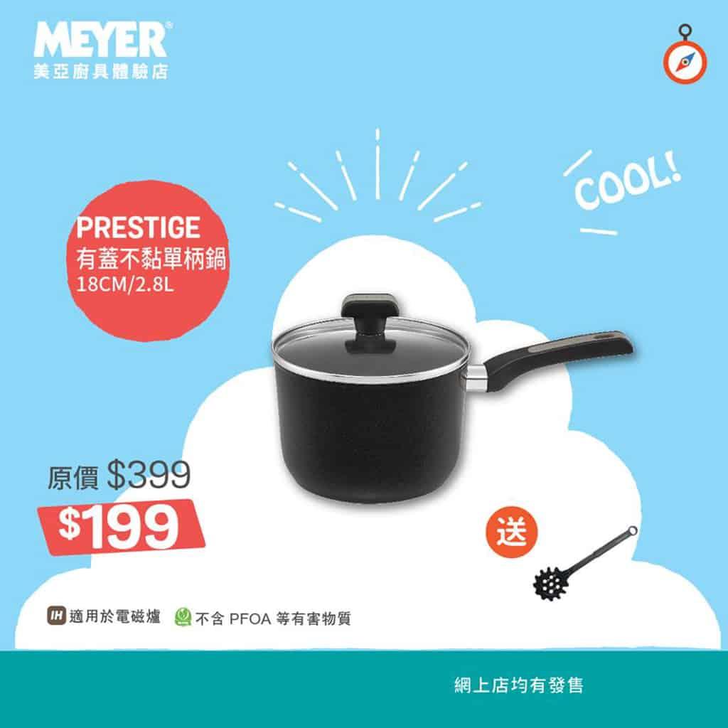 觀塘:Meyer HK美亞廚具開倉2019 有蓋不黏單柄鍋