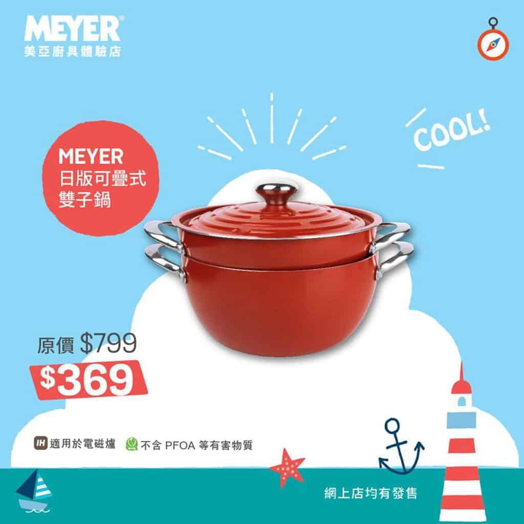 觀塘:Meyer HK美亞廚具開倉2019 日版可疊式雙子鍋