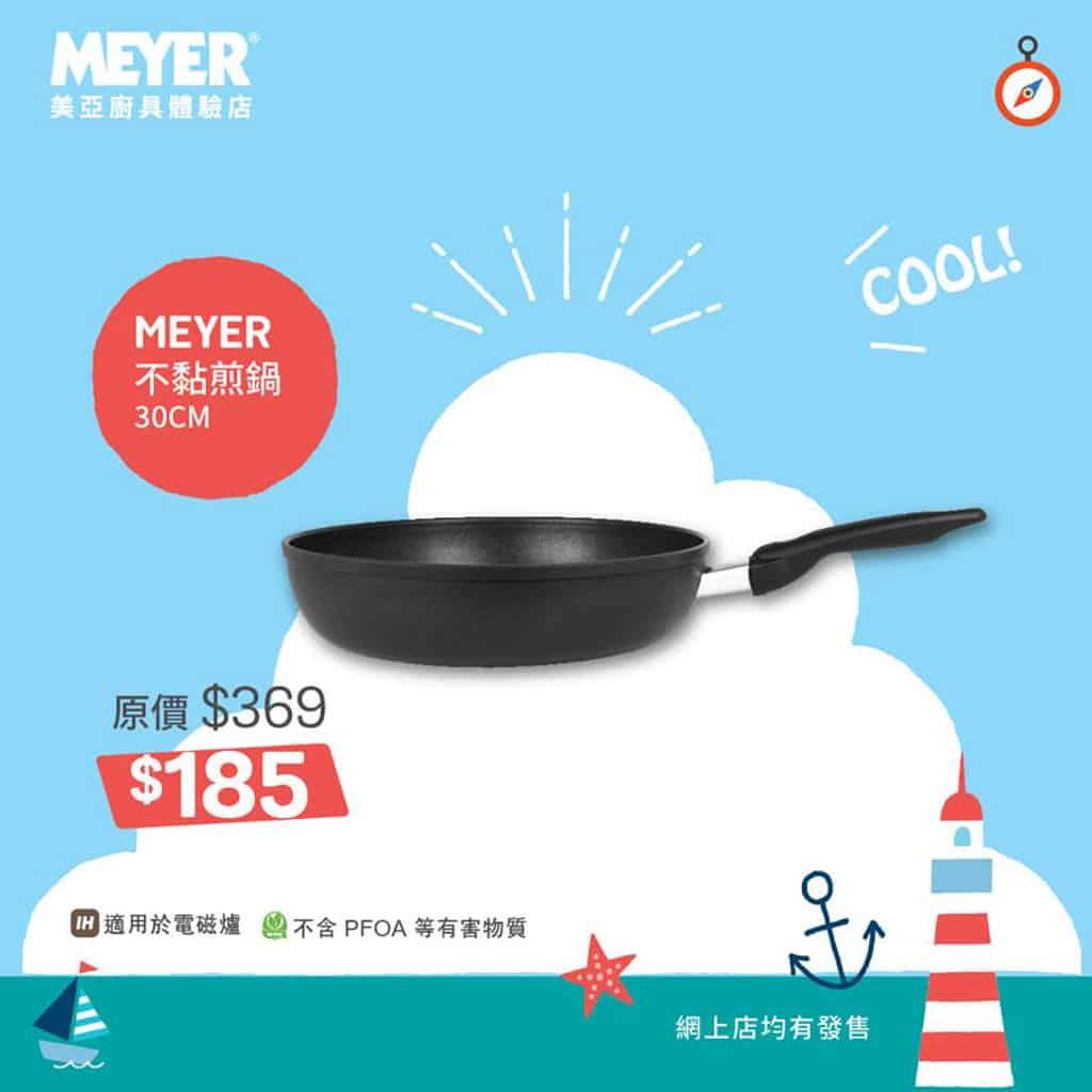 觀塘:Meyer HK美亞廚具開倉2019 不黏煎鍋
