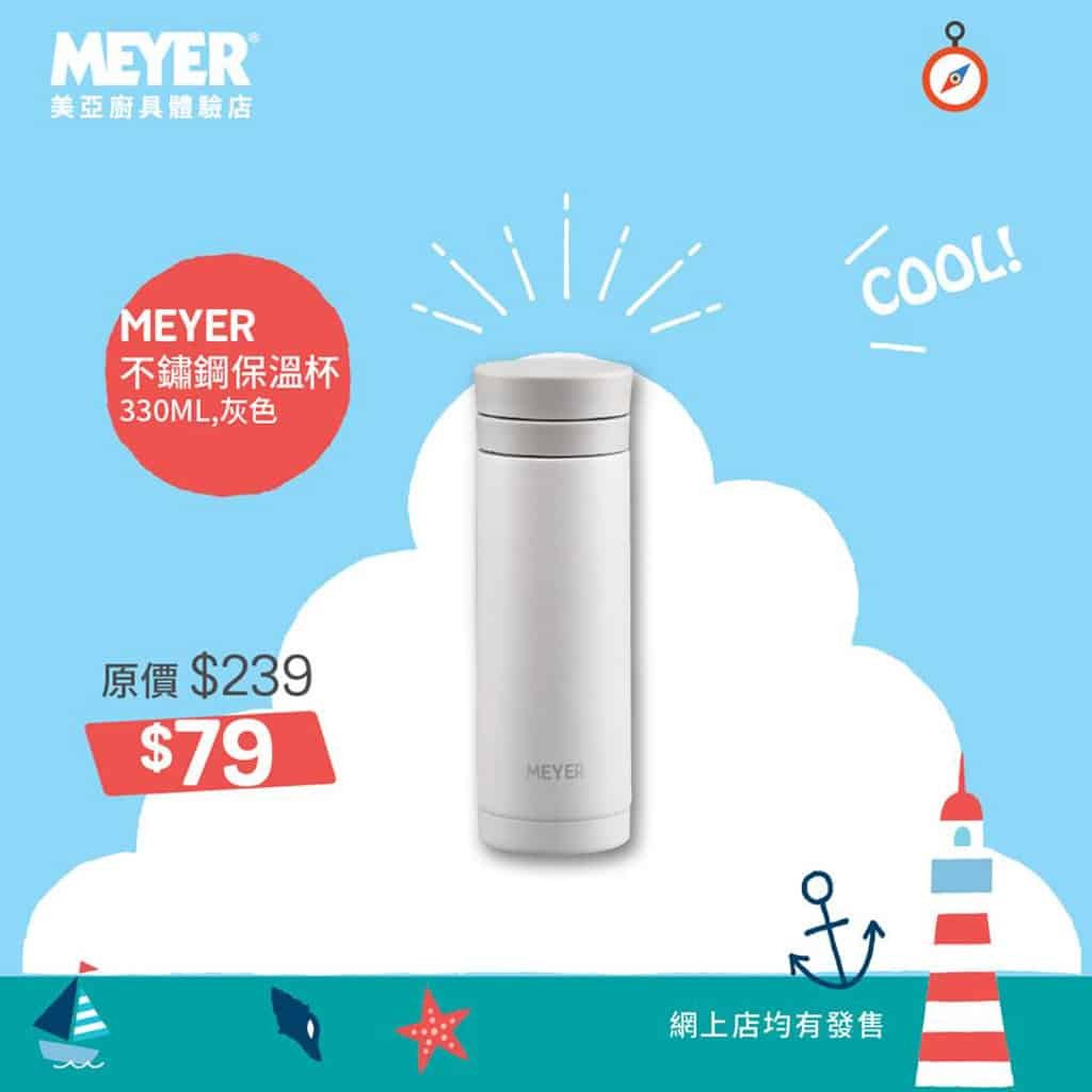 觀塘:Meyer HK美亞廚具開倉2019 不鏽鋼保溫杯