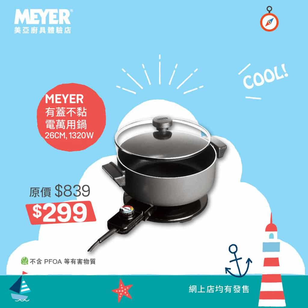 觀塘:Meyer HK美亞廚具開倉2019 有蓋不黏電萬用鍋