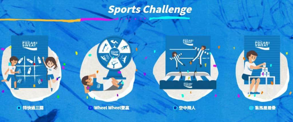 寶礦力跑Pocari Sweat Run Carnival 2019 運動競技攤位遊戲