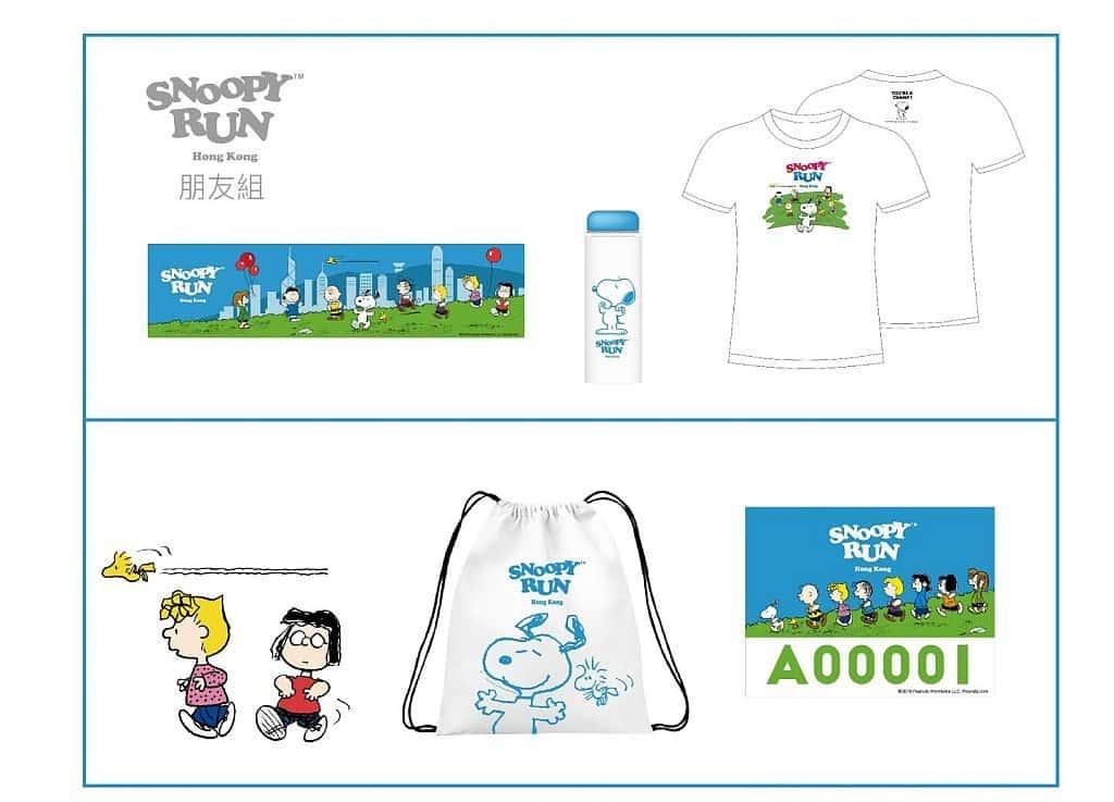 Snoopy Run 香港站朋友組選手包