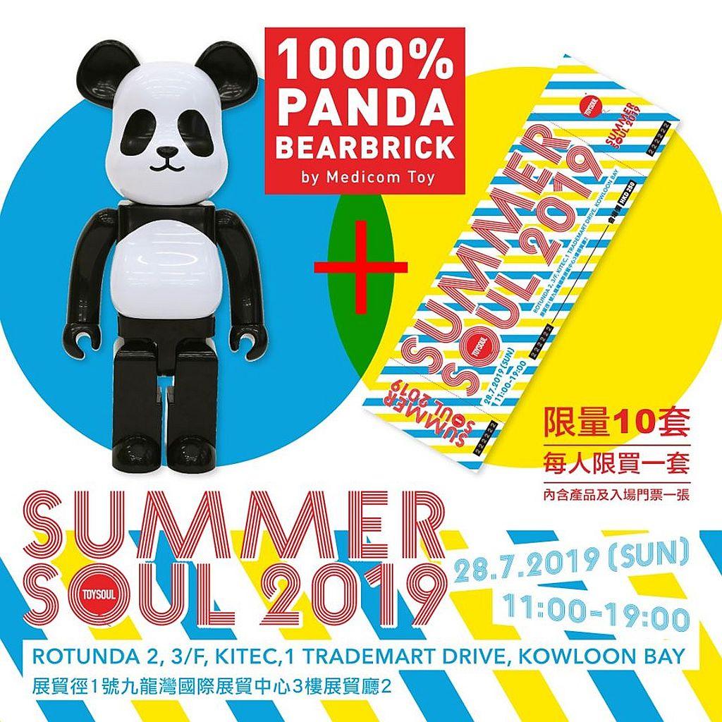 亞洲玩具展 Summer Soul 2019: 1000% Panda Bearbrick 門票捆綁套裝: HKD 4880 (限量10個, 每人限購一個)