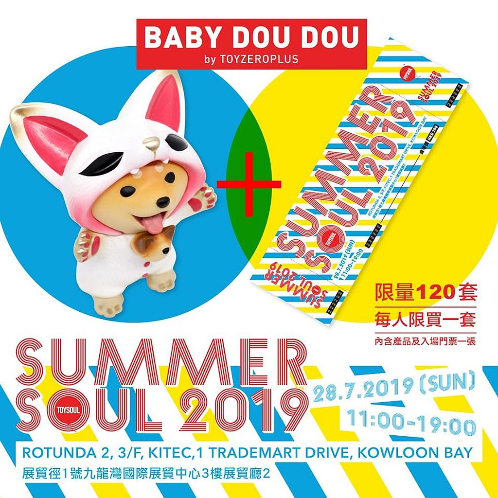 亞洲玩具展 Summer Soul 2019: TOYZEROPLUS BABY DOU DOU 門票捆綁套裝:HKD 360 (限量120個, 每人限購一個)