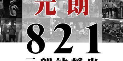 元朗西鐵站:8.21 元朗集會