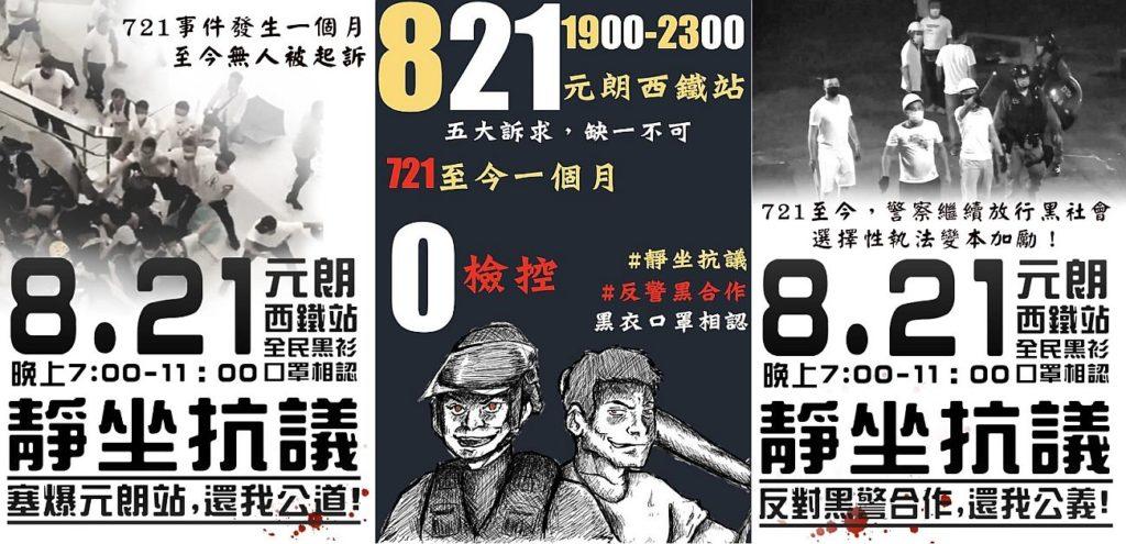 8 月 21 日晚上 7 時至 11 時有網民發起在元朗西鐵站靜坐,抗議 7.21 元朗站暴力襲擊事件一個月仍未有人被檢控。