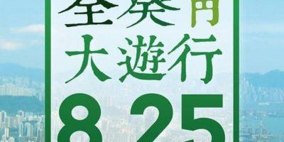 葵芳南巴士總站:8.25 荃葵青大遊行