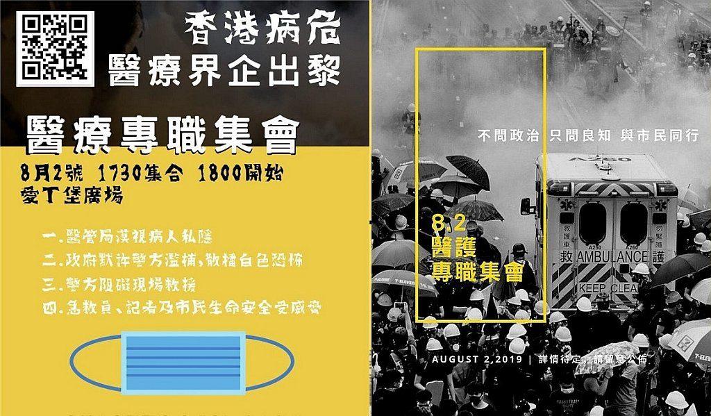 香港醫療界發起 8.2 集會,將於 8 月 2 日下午 5 時 30 分在中環愛丁堡廣場舉行。集會已獲發不反對通知書。