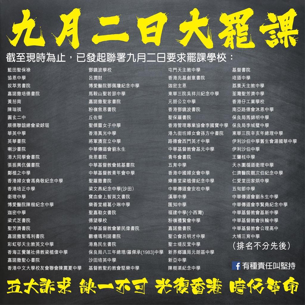 92 罷課-聯署要求 9 月罷課中學的名單。