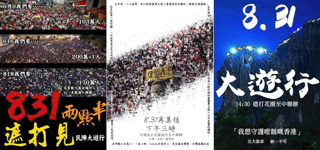 連登網民各自設計不同的 831 文宣,號召香港人 8 月 31 日匯聚於遮打花園,表達五大訴求。