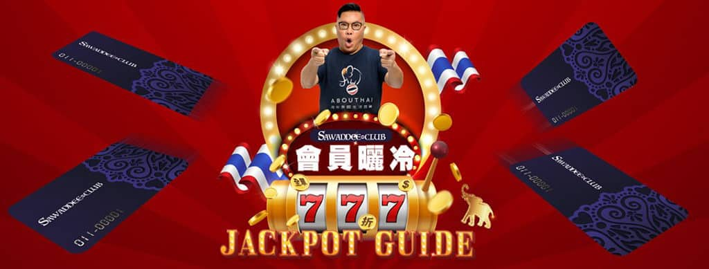 Abouthai阿布泰國生活百貨「777 Jackpot Guide 優惠」 阿布泰國生活百貨推出「777 Jackpot Guide 優惠」回饋顧客。