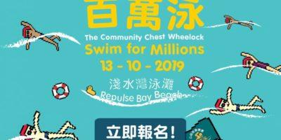 淺水灣:公益金會德豐百萬泳2019(已延期)