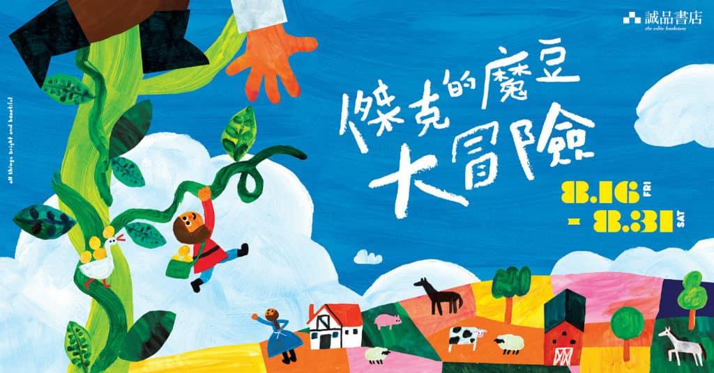 D·PARK愉景新城活動:誠品兒童館期間限定店 每逢周末會舉辦豐富多元的親子活動。