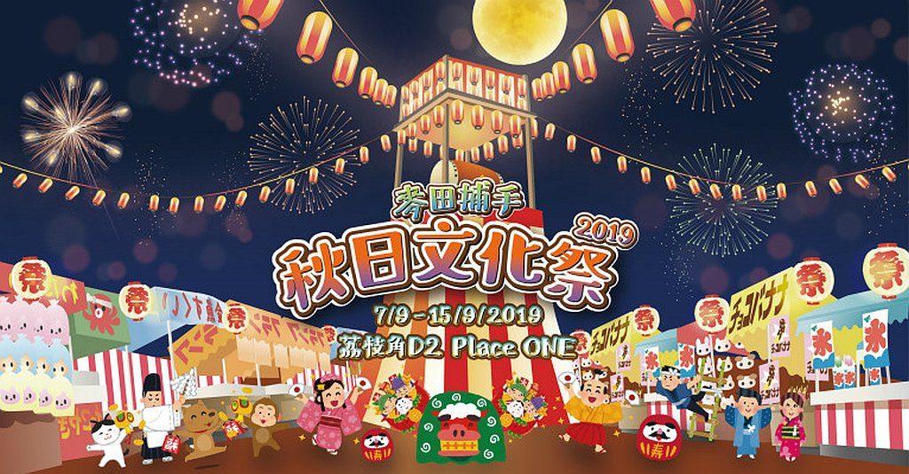 麥田捕手秋日文化祭 2019 分別於 9 月 7 至 8 日、以及 9 月 14 至 15 日在 D2 Place ONE 舉行。