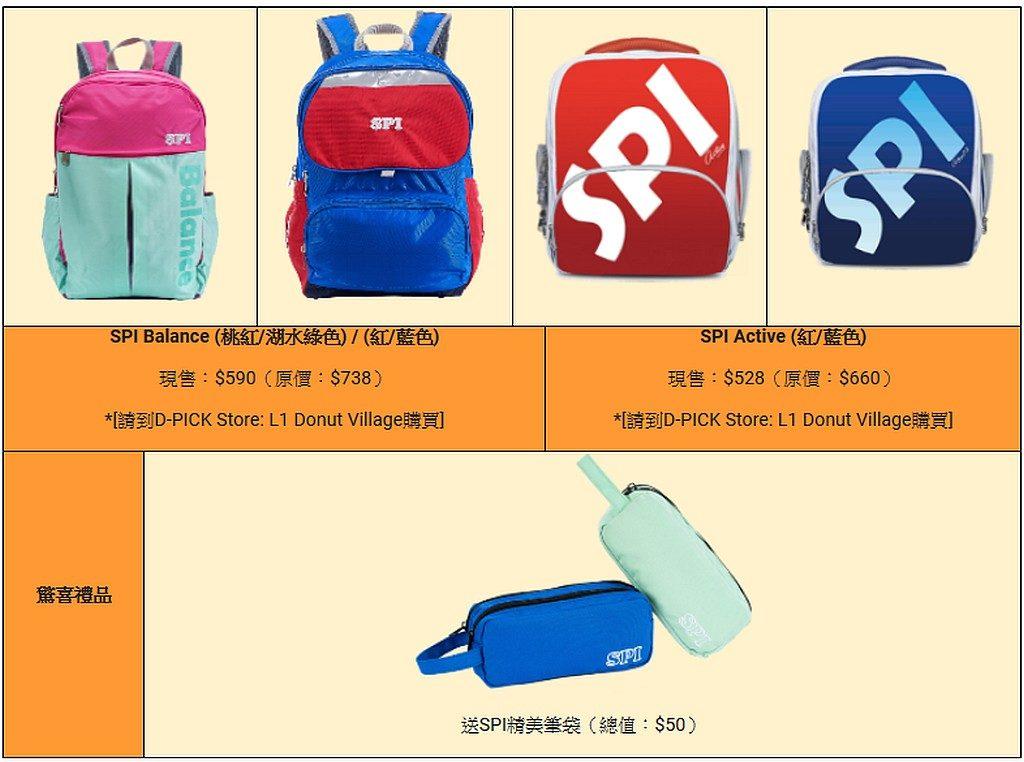 凡於 D‧PARK 愉景新城購買任何一個 SPI 護脊書包,即送你精美筆袋乙個!