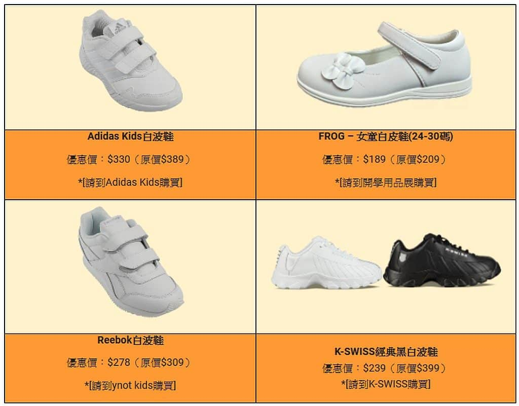 愉景新城開學用品購物節-Adidas Kids、Kswiss、Reebok、FROG 指定鞋款有特價優惠。
