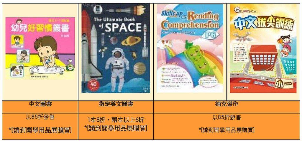 愉景新城開學用品購物節-購買全場圖書和補充練習享 85 折優惠,精選英文書籍 1 本 8 折,2 本或以上 6 折,特價圖書更低至 HK$10 起。