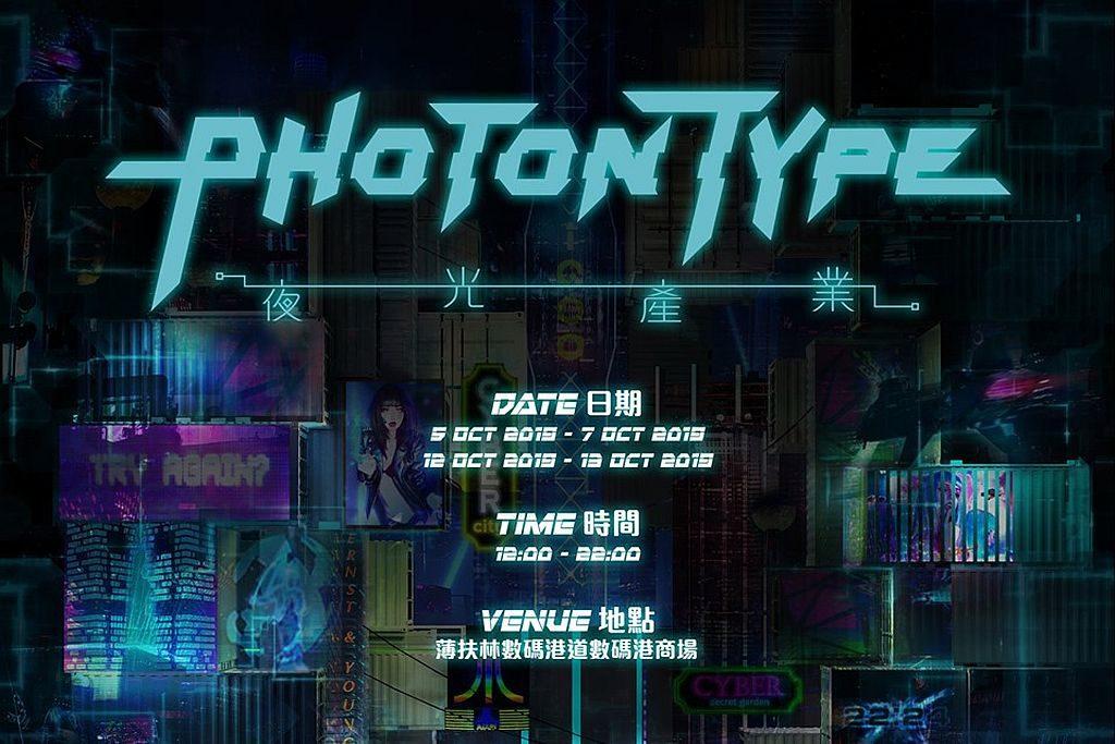 麥田捕手 • 假日市集舉辦的 PhotonType 夜光產業市集將於 10 月份降臨數碼港商場。
