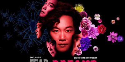 紅館:陳奕迅香港演唱會2019(已取消)