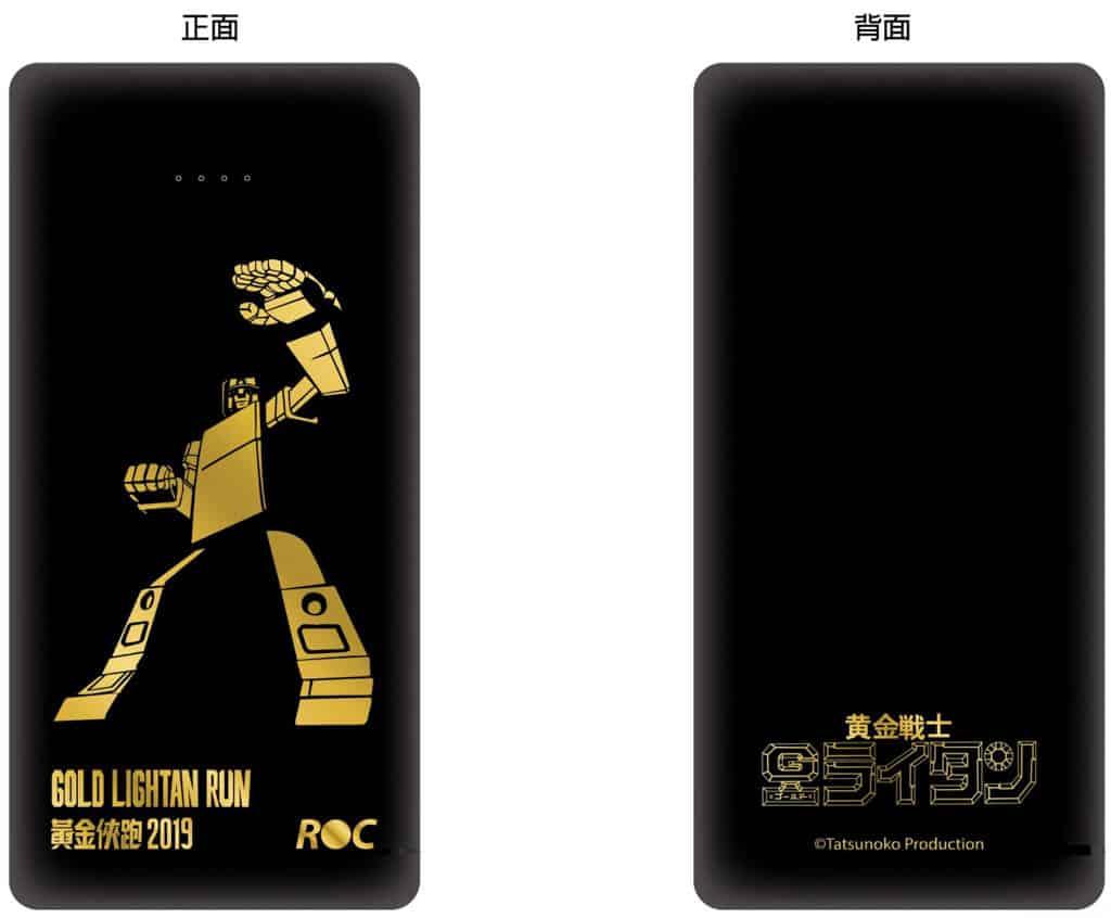 欣澳海濱長廊:Gold Lightan Run黃金俠跑2019 活動限定外置充電器