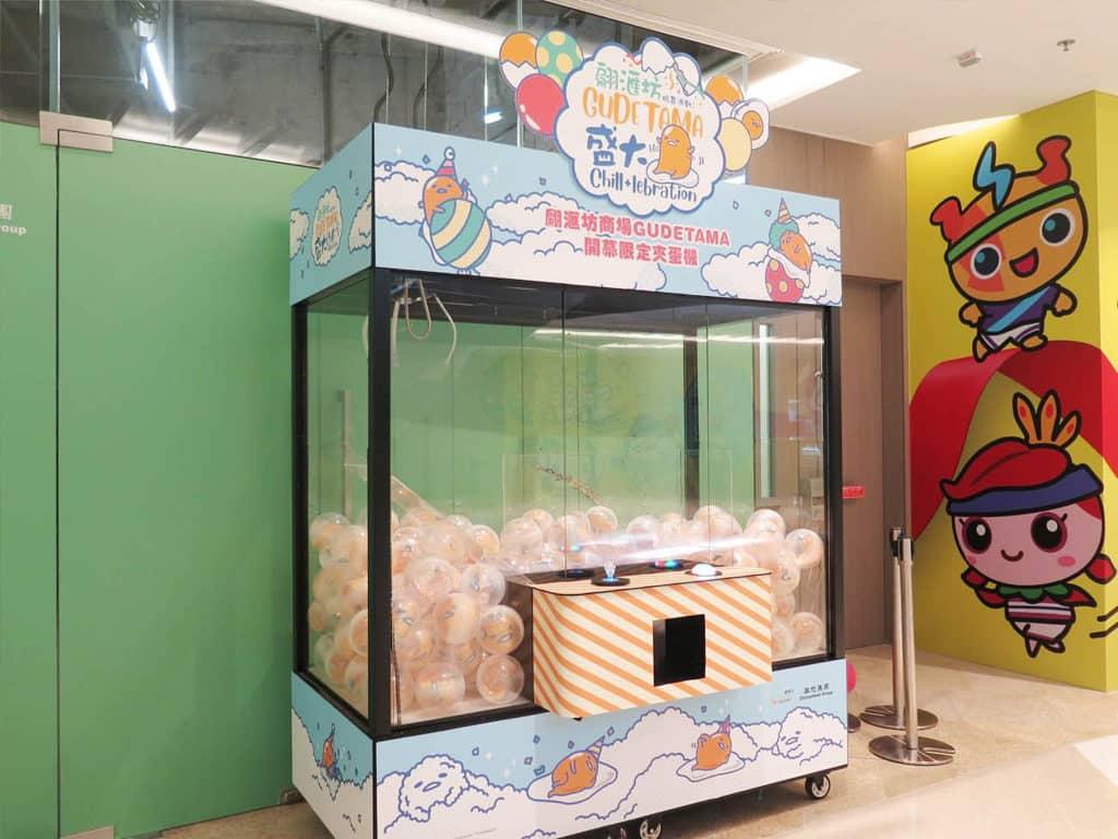 將軍澳翩滙坊商場:Gudetama盛大Chill-lebration GUDETAMA開幕限定夾蛋機