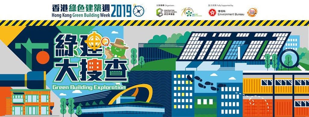 零碳天地活動:香港綠色建築週2019 「香港綠色建築週」一連兩日於九龍灣建造業零碳天地舉行。