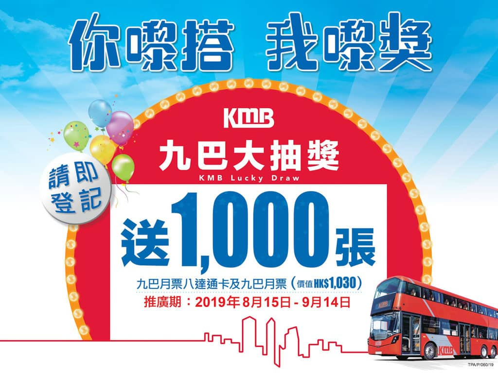 九巴幸運大抽獎:免費送1000張九巴月票/八達通卡 每位得獎者將獲得九巴月票八達通卡連九巴月票一張。
