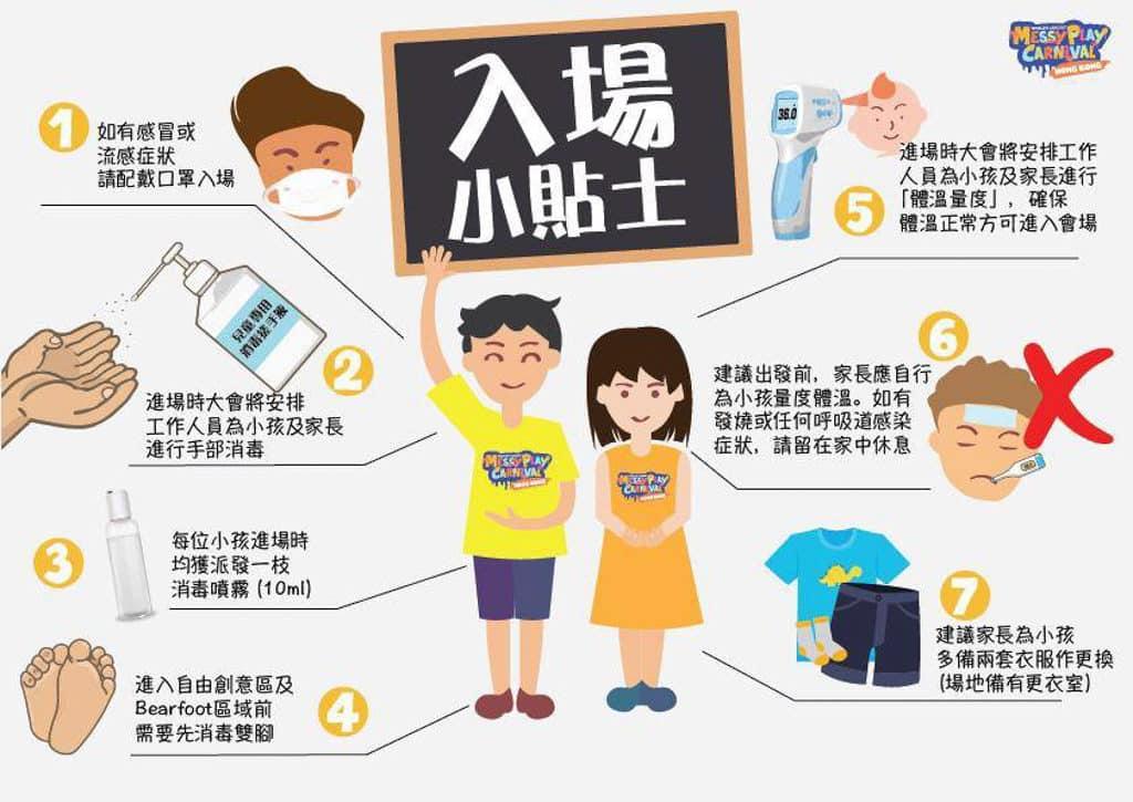 九展:兒童感官發展嘉年華Messy Play Carnival HK 活動入場衛生小貼士