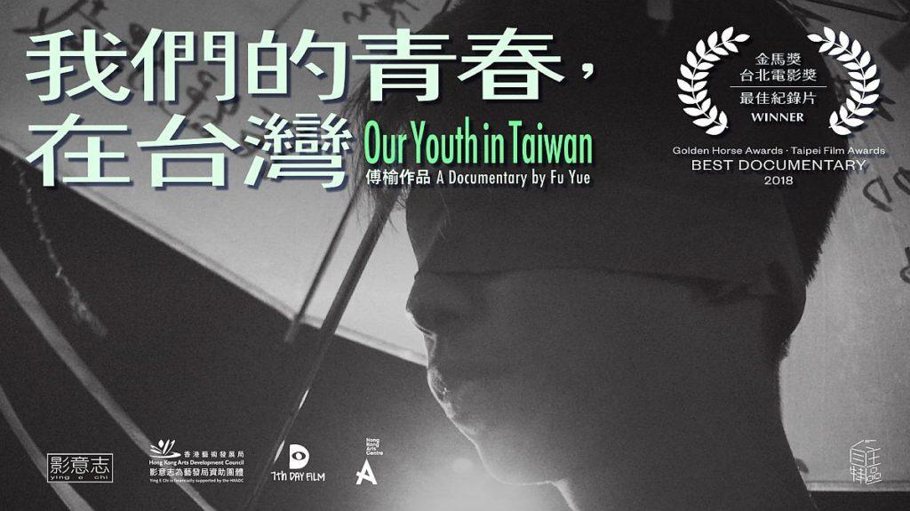 金馬獎最佳紀錄片《我們的青春,在台灣》獲香港藝術中心古天樂電影院安排在香港上映。
